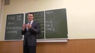 Урок 3. Условная вероятность и независимость событий (теория)
