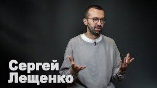 """У Порошенко есть план """"Б"""" на случай, если он проиграет выборы – Сергей Лещенко"""
