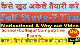 self Study Tips in Hindi for school college goers and competitive exam aspirants how to study effect