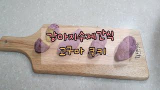 강아지 수제간식만들기/강아지 고구마쿠키/노령견&…