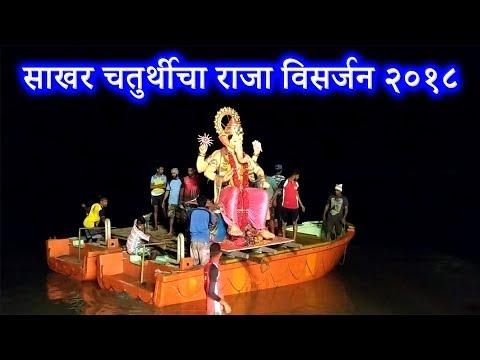 Sakhar Chaturthi Cha Raja Visarjan 2018 | Mumbai Attractions