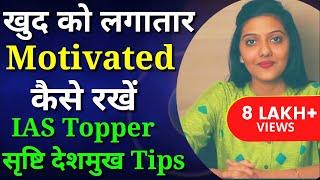 खुद को लगातार Motivated कैसे रखें How to stay motivated all time tips by IAS Topper Srushti deshmukh