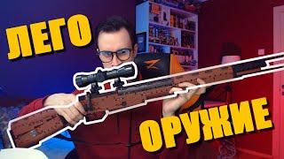 лЕГО ОРУЖИЕ ПРОТИВ ХЕЙТЕРОВ - Снайперский Карабин 98k