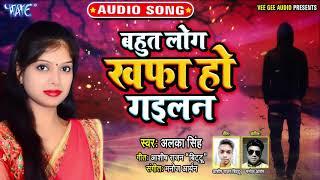 #बहुत लोग खफा हो गइलन   इतना दर्द भरा गीत जो सबको रुलादेगा - Bahut Log Kafa Ho Gailan - Alaka Singh