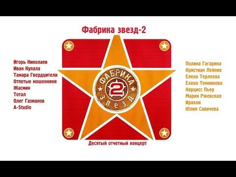 Фабрика звёзд-2 - Десятый отчетный концерт