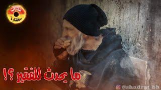 ماذا يحدث لو طرق الفقر بابك - الشيخ هاني البناء