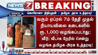 BREAKING : வரும் ஏப் 7ம் தேதி முதல் நியாயவிலை கடைகளில் ரூ.1,000 வழங்கப்படாது : தமிழக அரசு உத்தரவு!