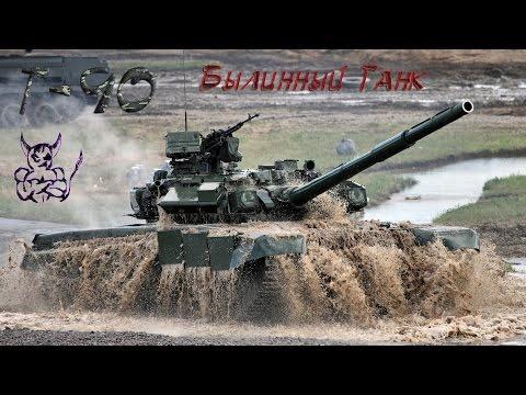 Т-90 Былинный Танк