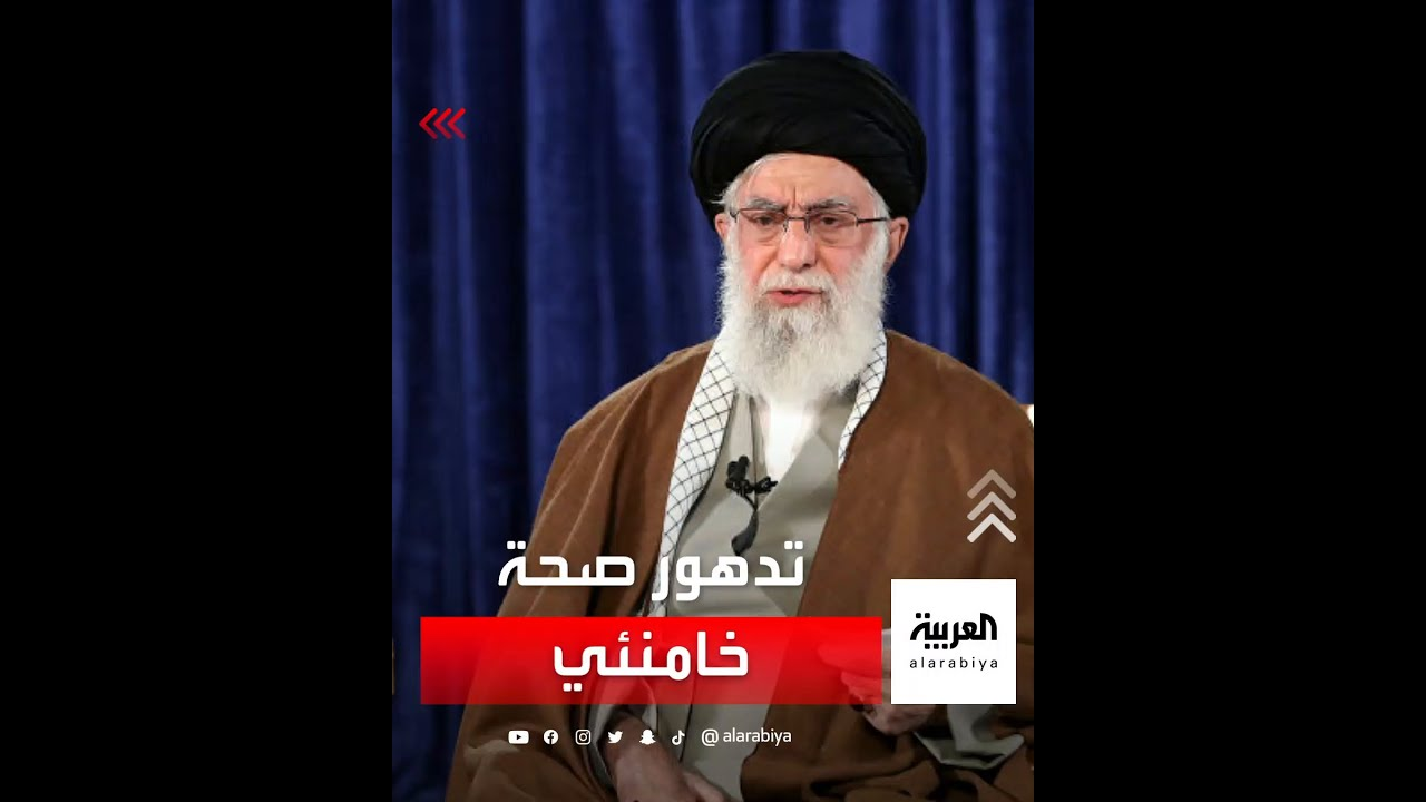 تقارير إعلامية: صحة مرشد إيران بحالة حرجة  - نشر قبل 2 ساعة
