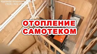 видео Отопление загородного дома под ключ
