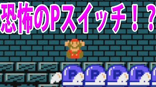 踏んだら死ぬPスイッチwwww【スーパーマリオメーカー】ゲーム実況 thumbnail