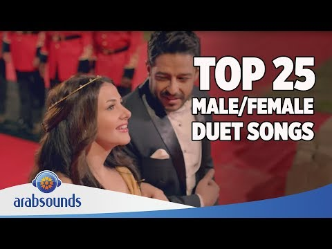 TOP 25 BEST ARABIC DUET SONGS OF ALL TIME! (male/female)
