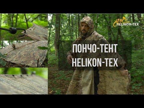 Пончо-тент от Helikon-Tex | Сделано в Польше