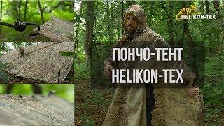 Пончо-тент от Helikon-Tex | Сделано в Польше - Видео от Allmulticam | Центр тактической экипировки