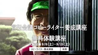 宣伝会議 コピーライター養成講座 大阪教室TVCM