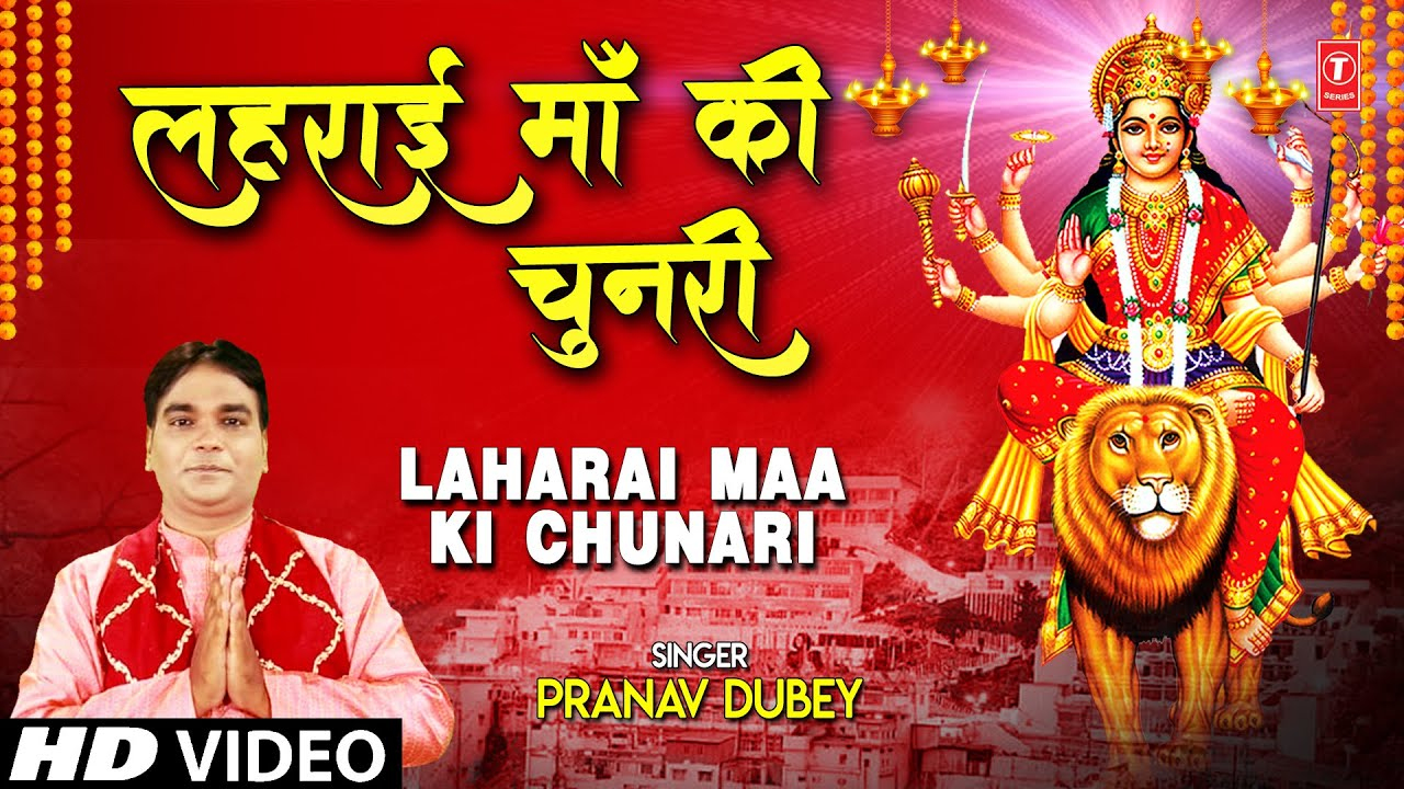 Laharai Maa Ki Chunari I PRANAV DUBEY I Devi Bhajan I Full HD Video Song