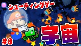 マリオが宇宙に!?【突然シューティングゲームになりました】スーパーペーパーマリ…