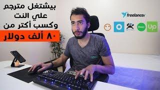 حاجات بعملها عشان اكسب من موقع اب ورك و فريلانسر