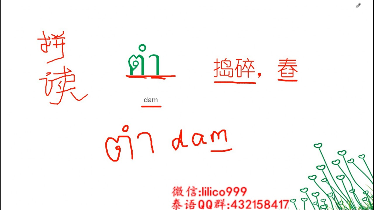 【泰語學習】簡單易學的泰發音教學 - YouTube