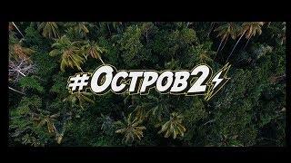 ОСТРОВ 2 (фильм о проекте)