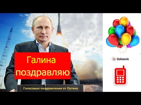 Голосовое поздравление с днем Рождения Галине от Путина! #Голосовые_поздравления - Клип смотреть онлайн с ютуб youtube, скачать