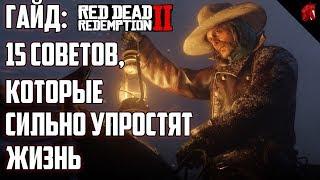 Как заработать много денег в Red Dead Redemption 2 (без багов, глитчей, смс)