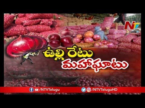 ఉల్లి రేటు మహాఘాటు..! | Why Onion Price High in India | Story Board | NTV