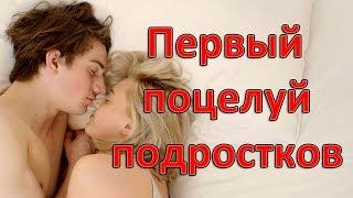 Первый поцелуй в сериалах для подростков