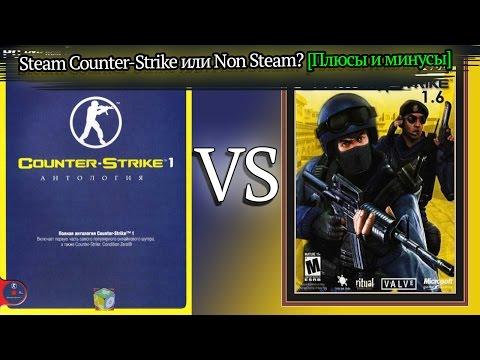 Steam Counter-Strike или Non Steam? [Плюсы и минусы]