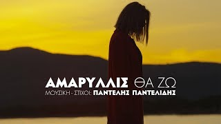 Αμαρυλλίς - Θα Ζω | Amaryllis - Tha Zo - Official Video Clip