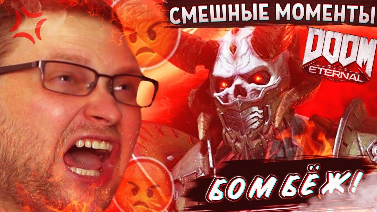 СМЕШНЫЕ МОМЕНТЫ С КУПЛИНОВЫМ ► Doom Eternal
