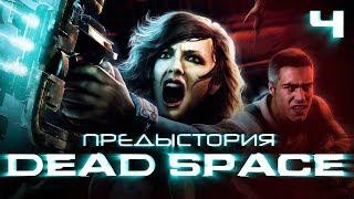 История серии Dead Space, часть 4. Мультфильмы, ко...
