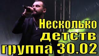 Песня 'Несколько детств' группа 30.02 Валентин Ткач Эльдар Кабиров лучшие песни живой концерт Сочи