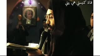 القداس الإلهي _ ابونا موسى رشدي