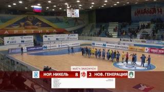 Суперлига. 9-й тур. Норильский никель Новая генерация Сыктывкар. 2 матч