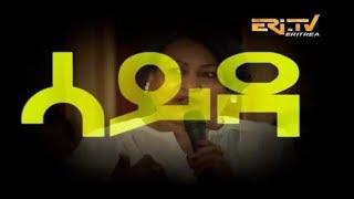 ERi-TV, #Eritrea - ሳይዳ ፡ ዕላል ምስ ተጋዳሊት ጽገ - ኣባል ወተሃደራዊ ሃንደሳ