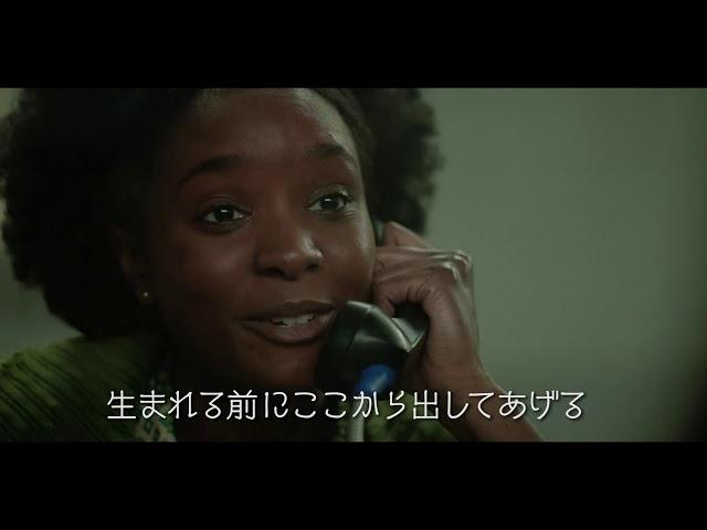 バリー・ジェンキンス監督最新作『ビール・ストリートの恋人たち』予告編