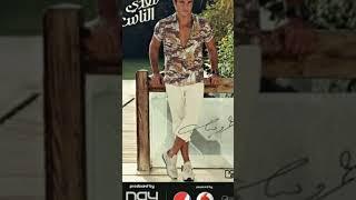 Amr Diab - Ahla haga (karaoke)