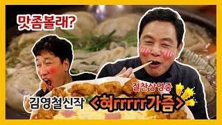 [아이영맨]사딸라 영맨 영철과 대학가 맛집 한 바퀴 (…