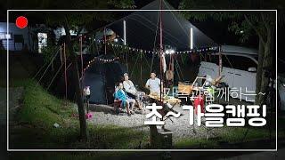 메사타프/힐맨벙커둠/감성적셋팅? ^^/통영오토캠핑장~가…