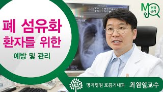 폐 섬유화 환자를 위한 예방 및 관리 / 명지병원 호흡…