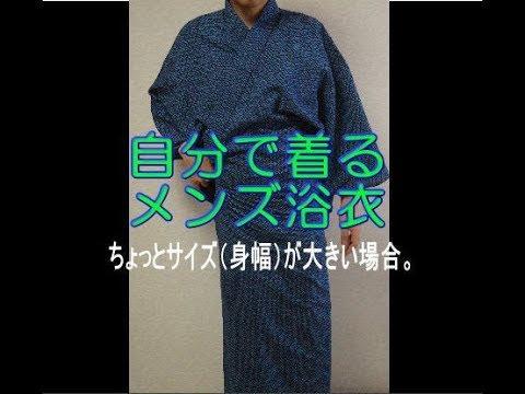 男浴衣を自分で着る少し大きめ身幅サイズを着る場合キモノ-着るならcom