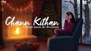 Chann Kithan - Cover By Rivansh | RS Kaushik