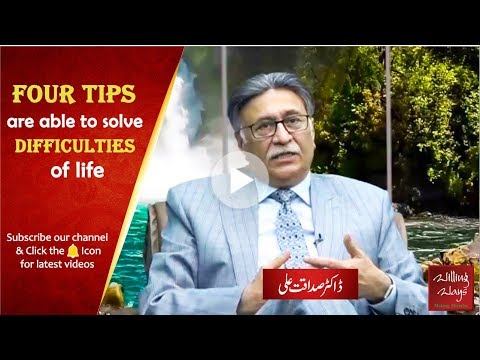 four-tips-are-able-to-solve-difficulties-of-life-|-dr-sadaqat-ali-|-p81