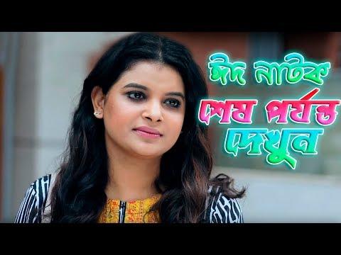 Sesh Porjonto Dekhun - Bangla Eid Natok 2018 HD - Sabnam Faria