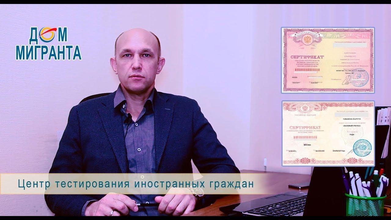 О Центре тестирования иностранных граждан