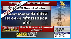 Introduction of Smart meter will save power consumption