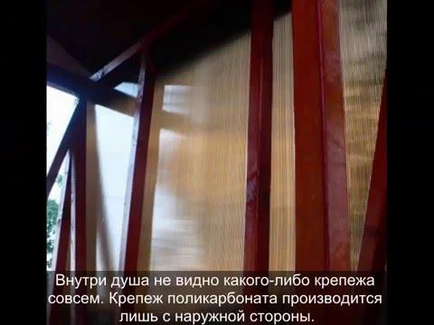 Душ из поликарбоната для дачи своими руками
