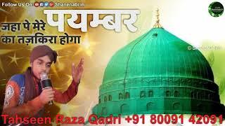 जहाँ पे मेरे पयेम्बर का तज़किरा होगा Tahseen Raza Qadri Naat Jahan Pe Mere Payamber Ka Tazkira Ho