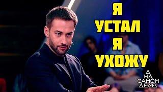 Ведущий ток шоу «На самом деле» Дмитрий Шепелев признался, что недоволен своей работой